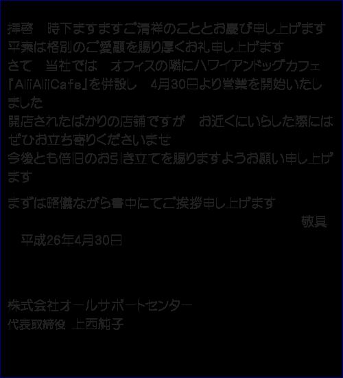 新あいさつ文_A001_20140430 Corel作成_500-400_A01c