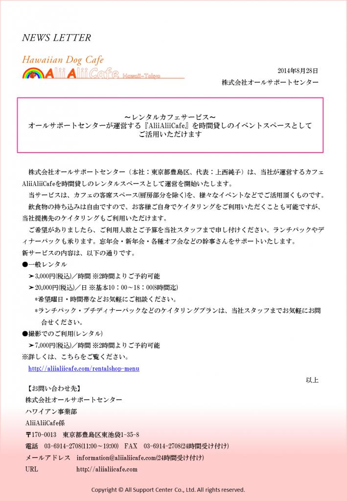 NEWS LETTER_A002_A01_20140828改02